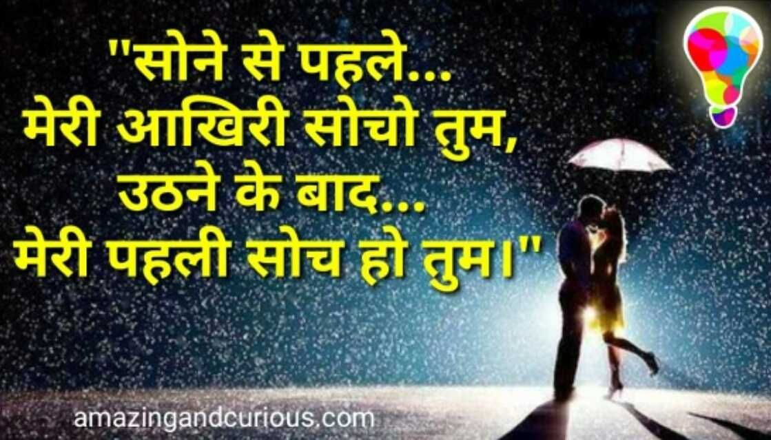 Best Love Thoughts In Hindi With Images Thoughts For Love In Hindi
