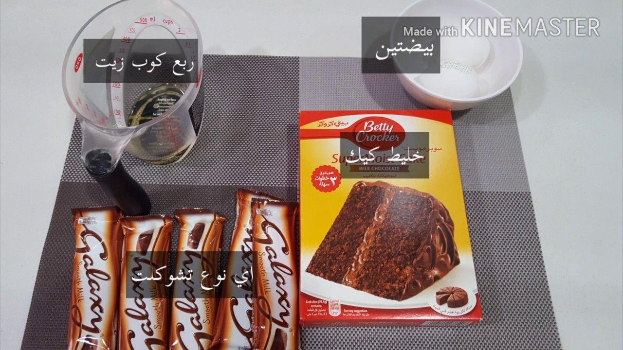 كوكيز سهل وسريع وبثلاث مكونات فقط Youtube Chocolate Cookies Food Chocolate