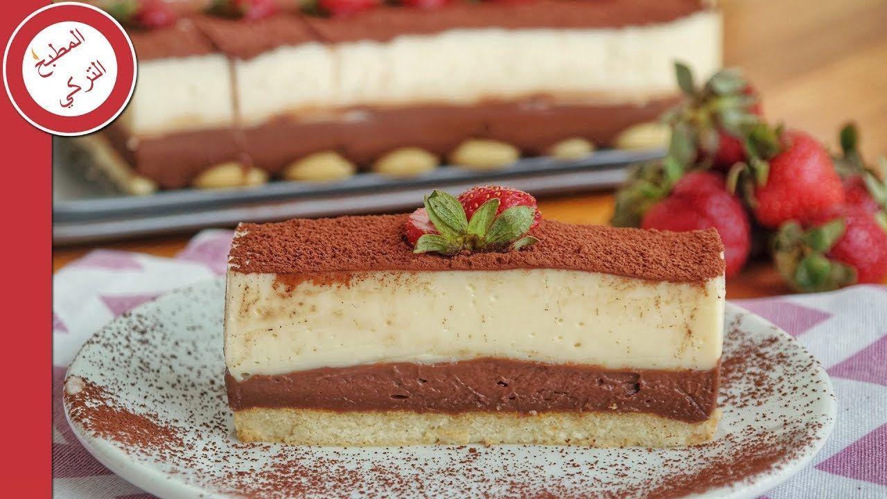 طريقة عمل كيك الصيف ببسكويت التراميسو Youtube Turkish Recipes Desserts Food