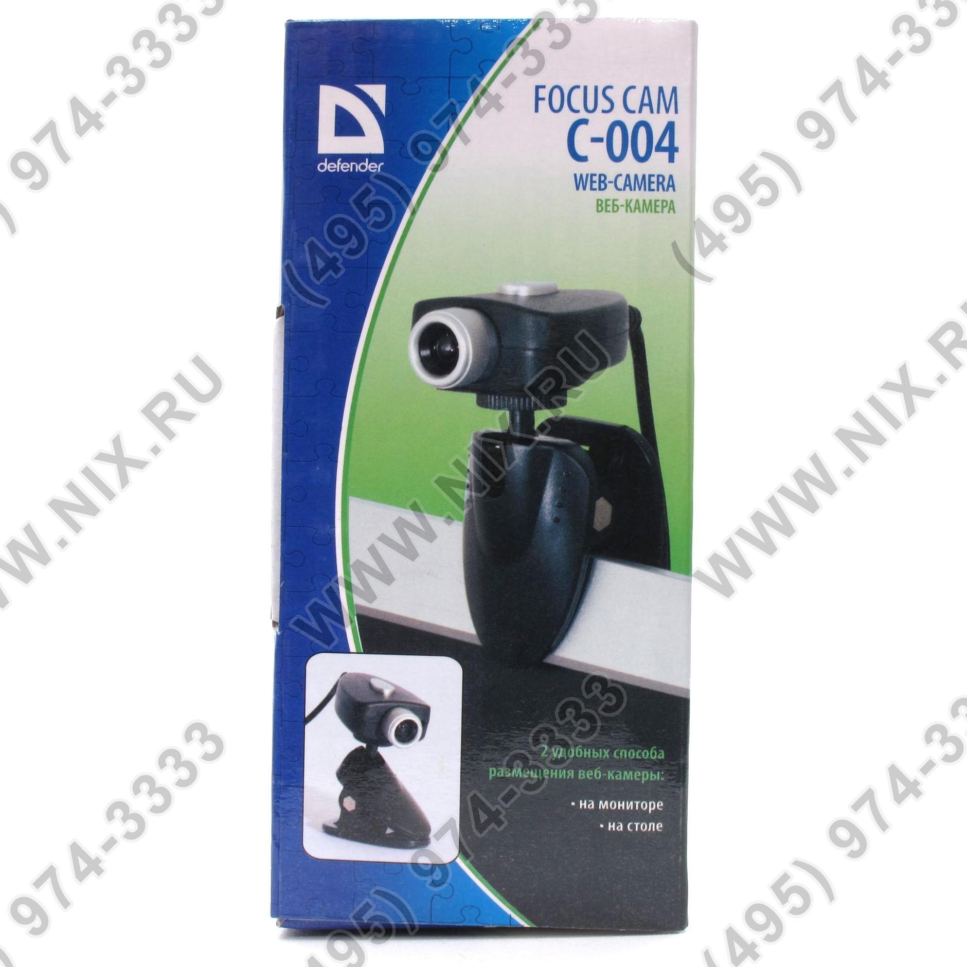 Defender скачать драйвер для веб камеры