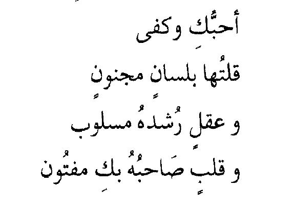 اقتباس من كتاب احبك وكفى لــ محمد السالم Cool Words Words Beautiful Words