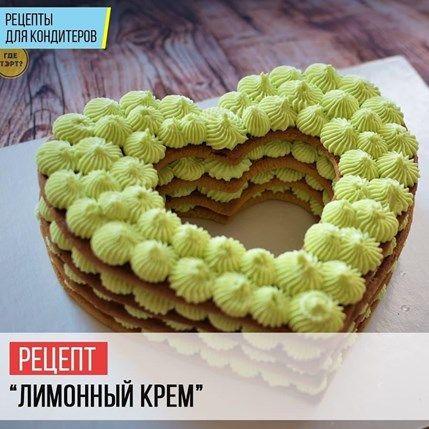 """Photo of """"Лимонный крем"""""""