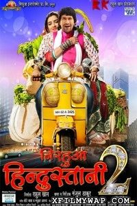 Nirahua Hindustani 2 (2017) | Films in 2019 | Movies 2017
