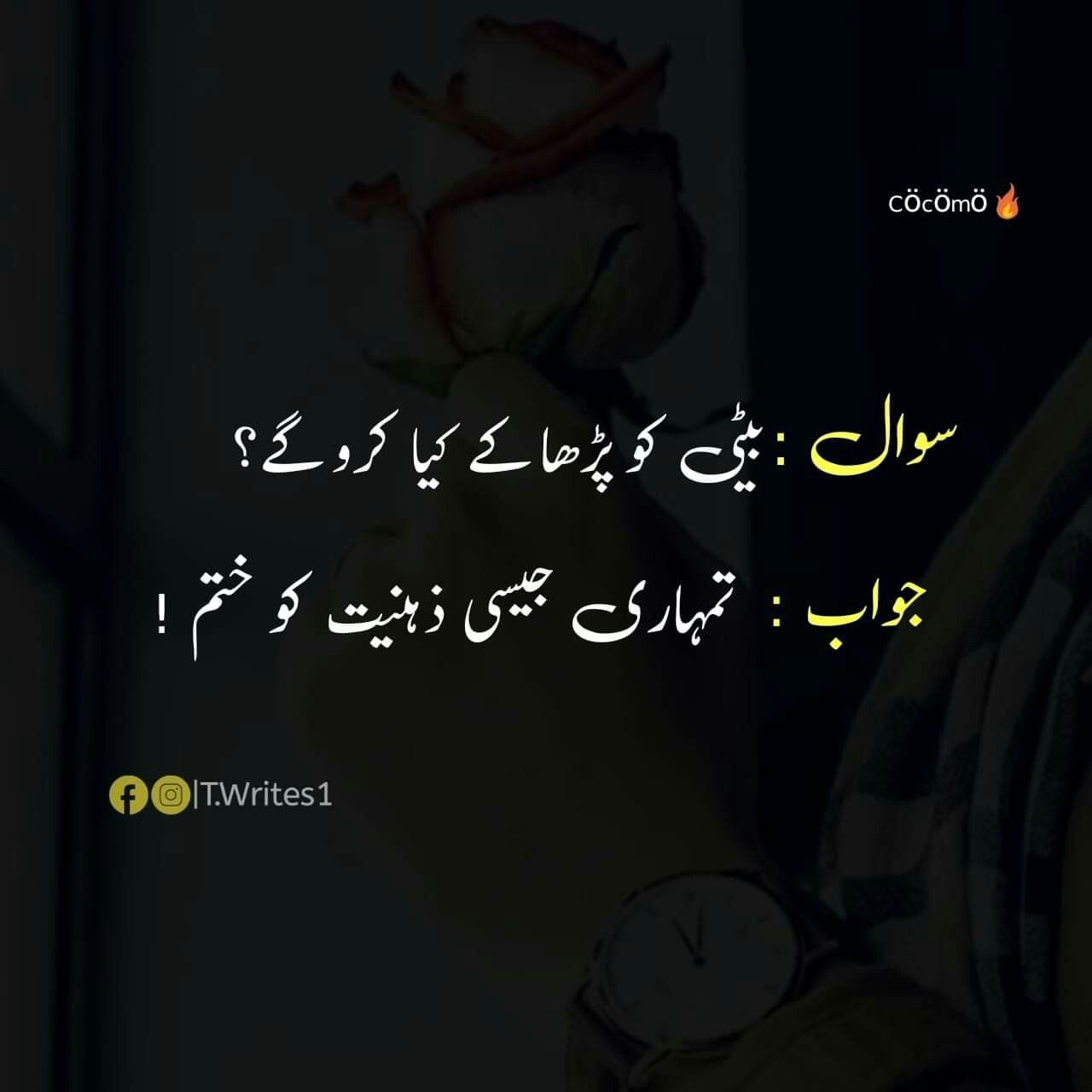 Pin By Rassail Ssaloch On Urdu Quotes With Images Good Thoughts