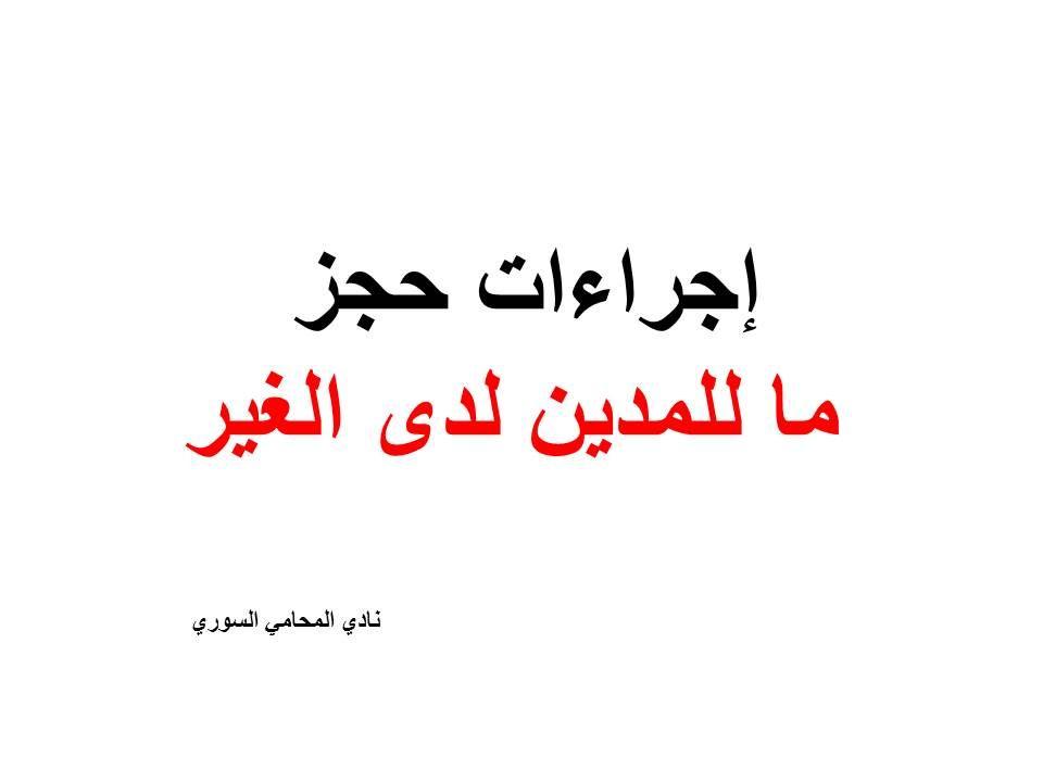 أولا طلب الحجز لدى الغير ينبغي أن نميز في إجراءات هذا الحجز بين أن يكون الحجز احتياطيا أو تنفيذيما فإذا كان الحجز احتياطيا Arabic Calligraphy Calligraphy