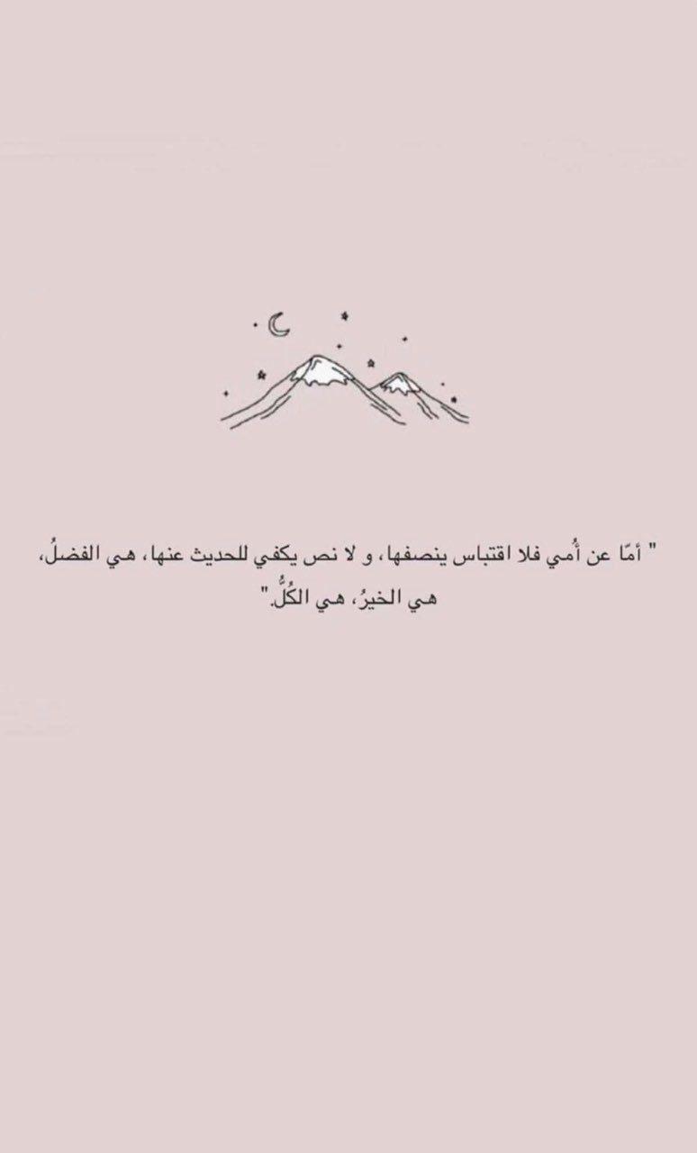 هي الكل Mother Quotes Beautiful Arabic Words Funny Words