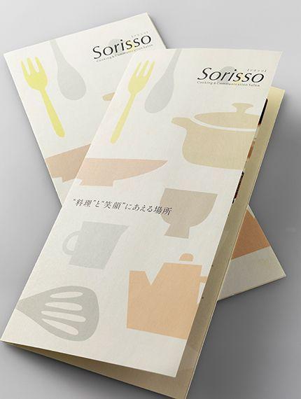 ロハスな料理教室 パンフレット作成 会社案内 パンフレット専科
