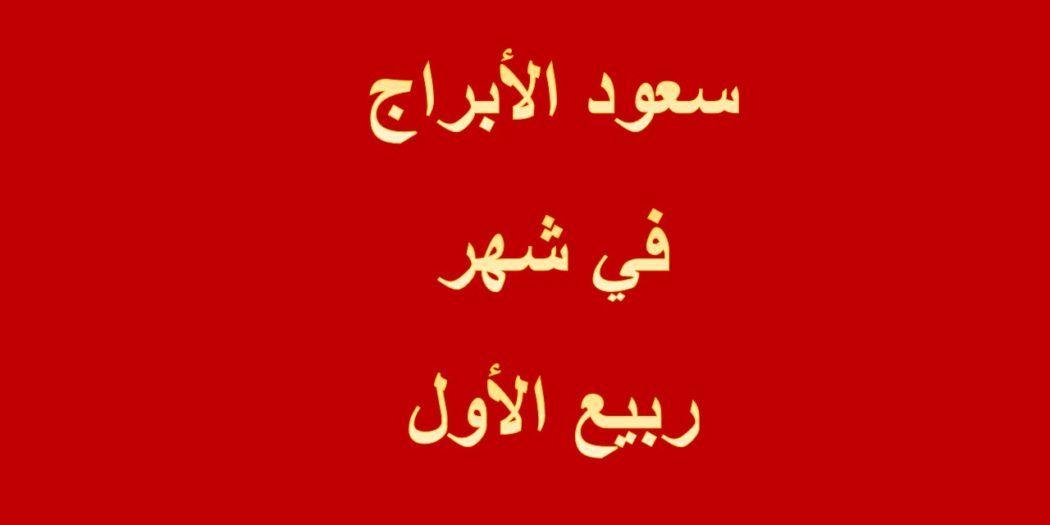إن شهر ربيـع الاول هو أحد الشهور الإثنى عشر الهجري ة الاول من شهر ربيع الاول الموافق الاحد والاث Calligraphy Arabic Calligraphy