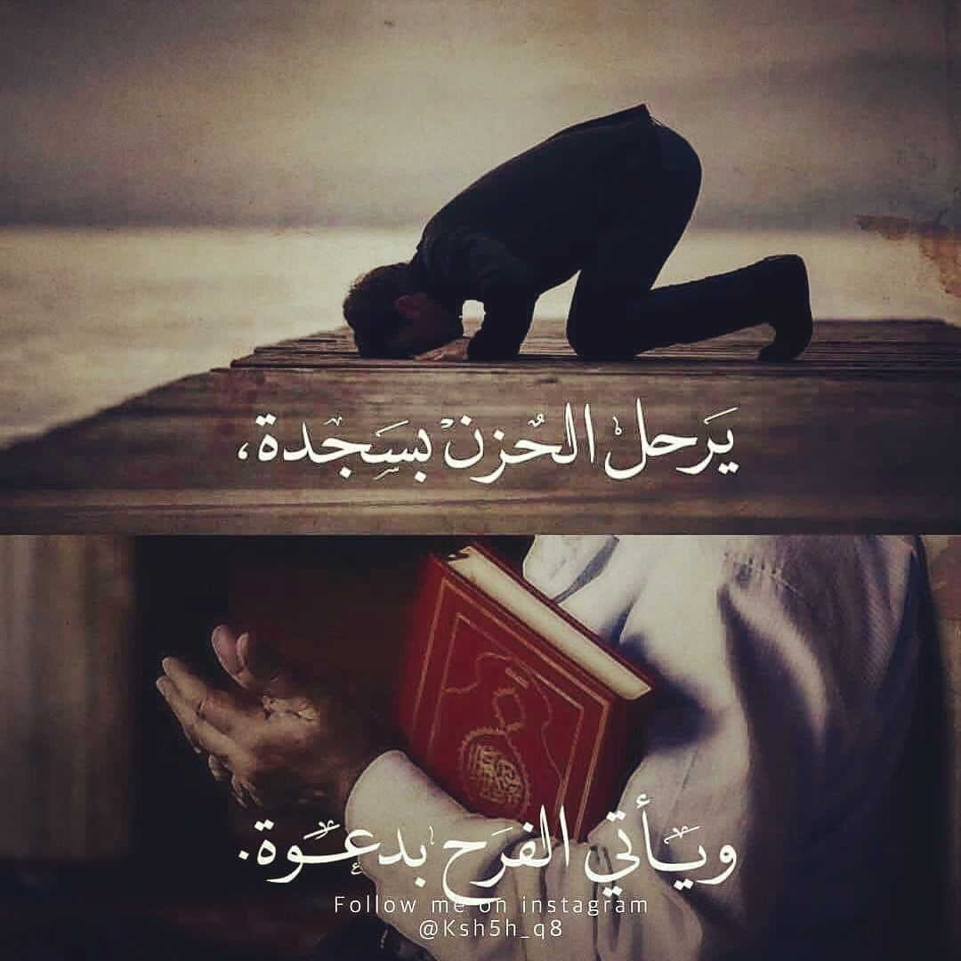 السجود و الدعاء Islamic Quotes Wallpaper Beautiful Quran Quotes Islam Facts