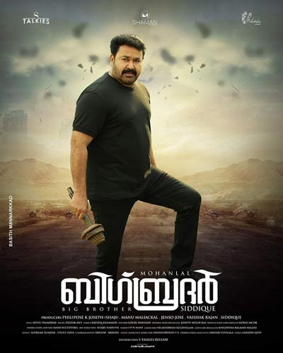 Big Brother Movie Siddique S New Malayalam Film With Mohanlal Directed By Siddique Big Br In 2020 Malayalam Movies Download Full Movies Online Free Download Movies