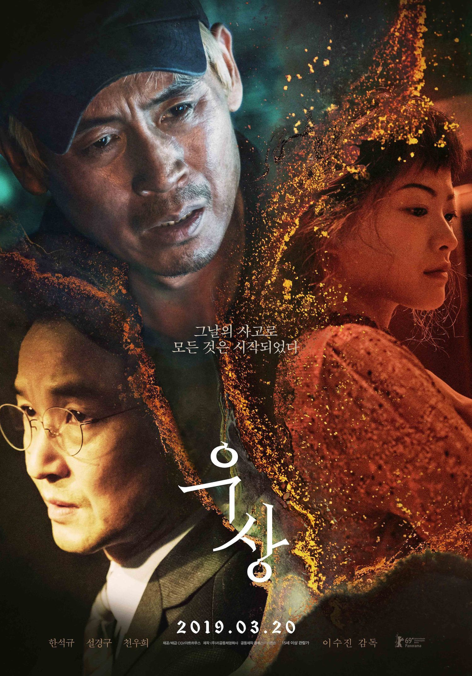 Eyelids (Korean Movie) - AsianWiki