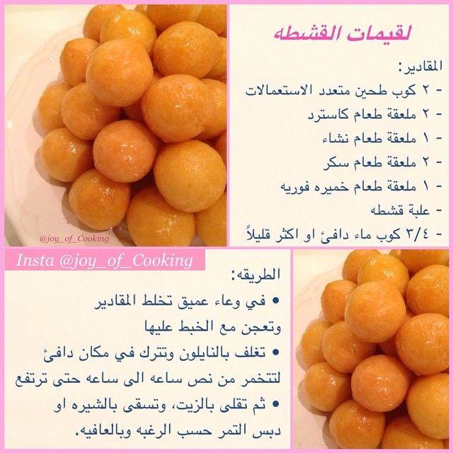 هـيفاء On Instagram لقيمات القشطه Arabic Food Cooking Recipes Desserts Cooking Joy