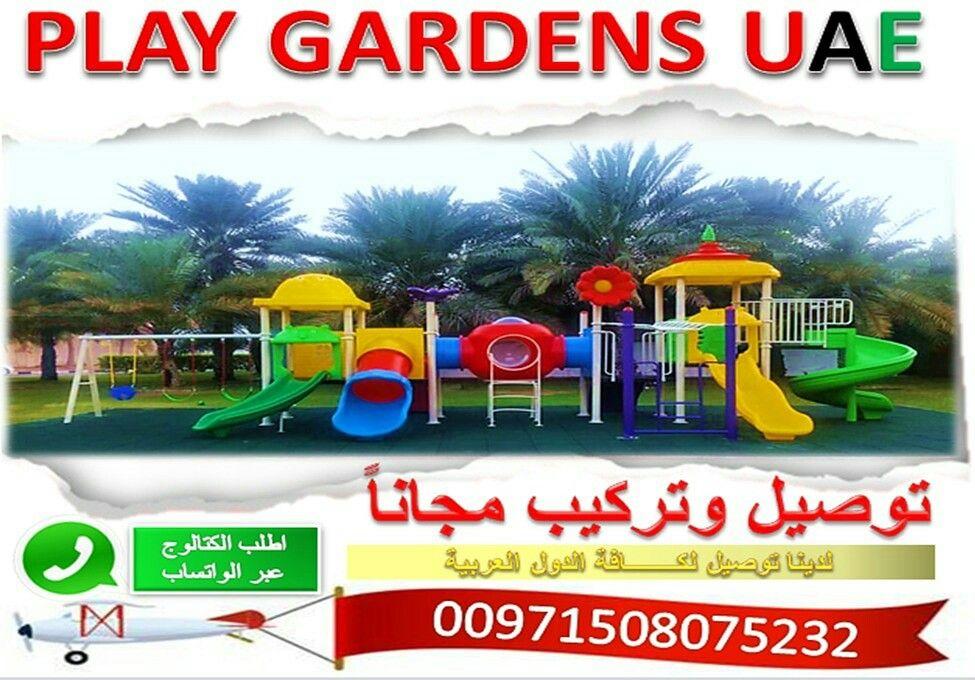 العاب حدائق العاب للبيع للتواصل واتساب 00971508075232 Play Garden Play