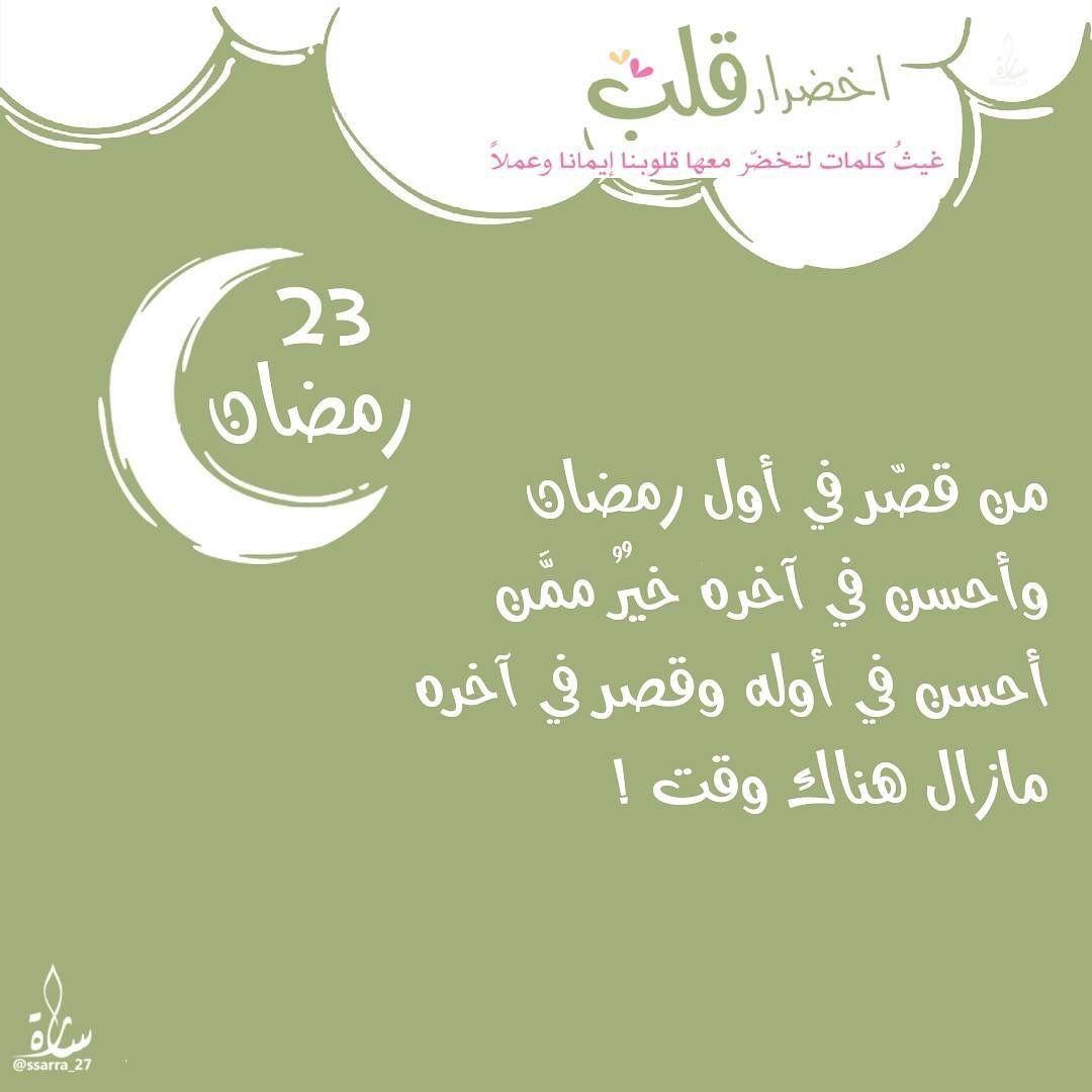 رمضان قلب Ramadan Day Ramadan Ramadan Decorations