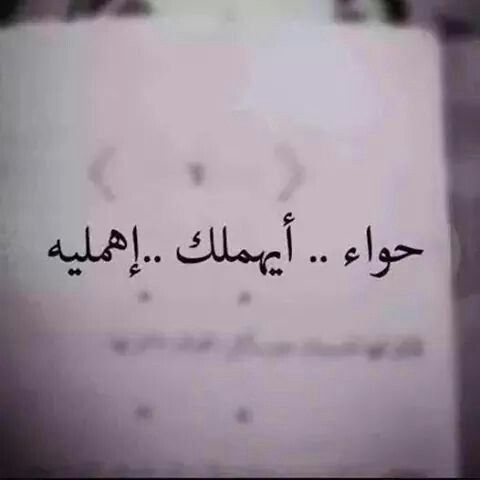 اهمليه Cool Words Arabic Quotes Illustration Quotes