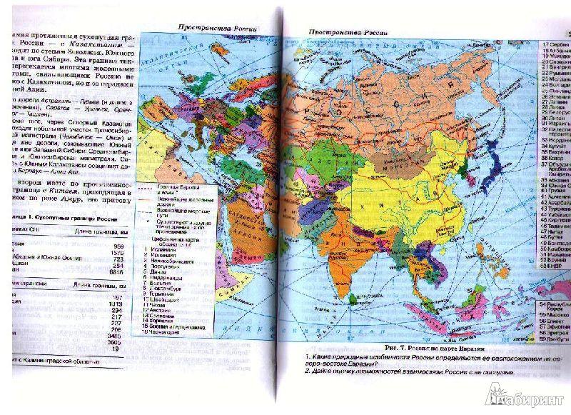 Контурная карта по географии 10 класс брилевский смоляков