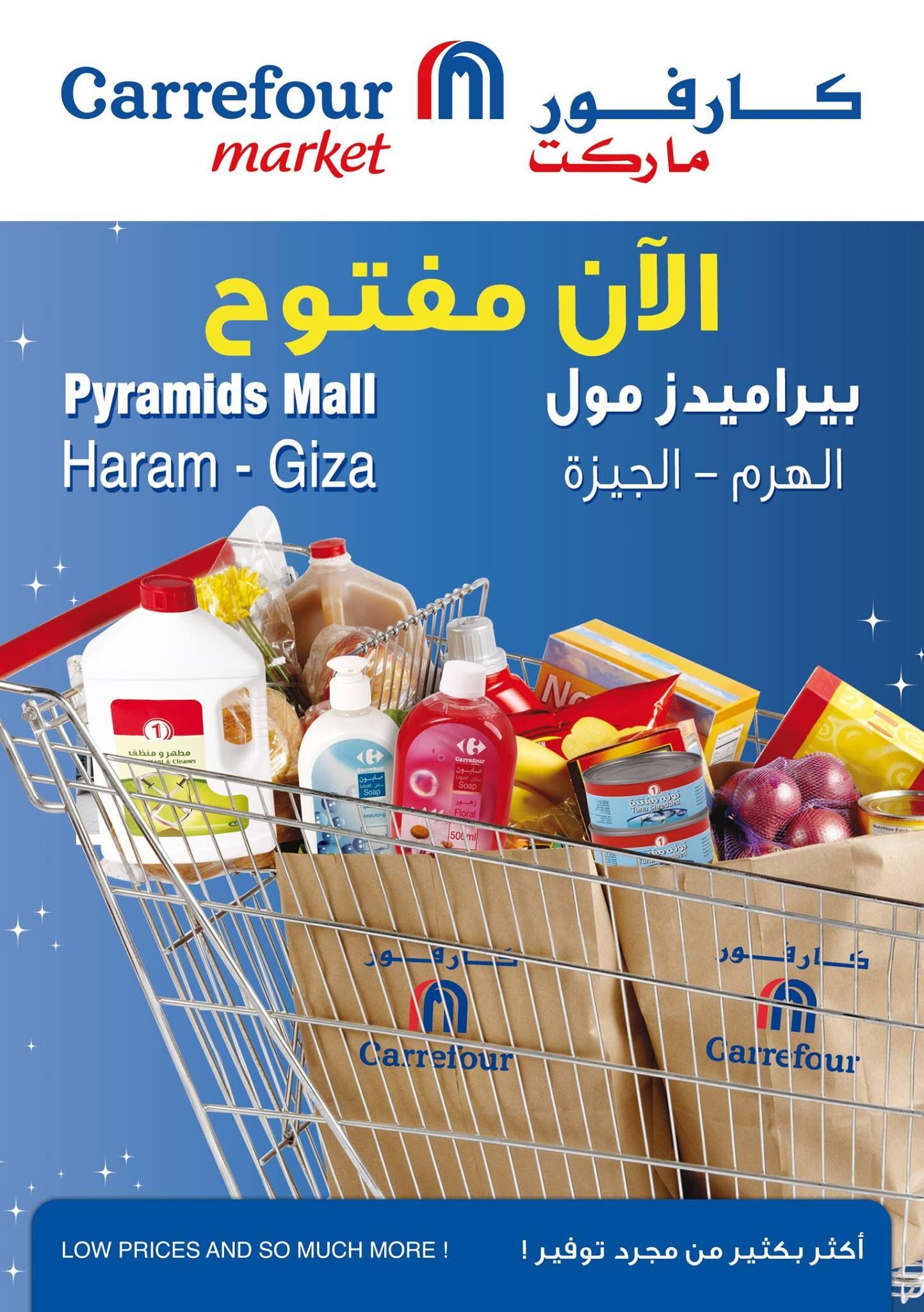كارفور ماركت بيراميدز مول الهرم الجيزة مصر فرع جديد مفتوح الان اعلان 16 9 2015 Giza Egypt Pyramids