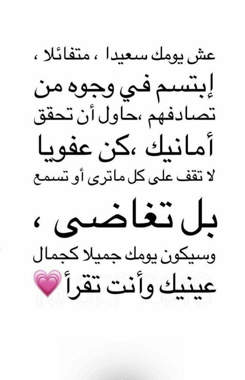 عش يوما سعيدا Study Motivation Quotes Arabic Quotes Happy Quotes