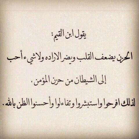 حسن الظن بالله Islamic Quotes Arabic Love Quotes Islamic Quotes Wallpaper