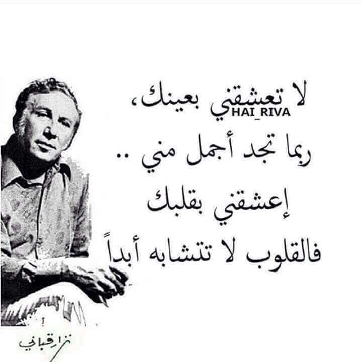 نزار قباني Laughing Quotes Romantic Words Words Quotes