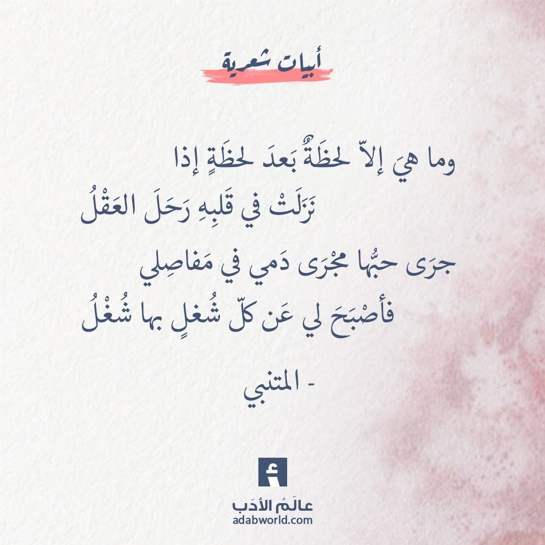 من غزل المتنبي عالم الأدب Words Quotes Wisdom Quotes Life Wisdom Quotes