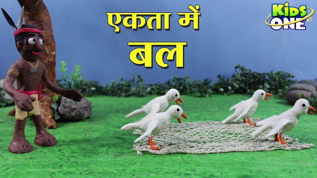 KidsoneHindi, ekta me bal story in hindi with moral