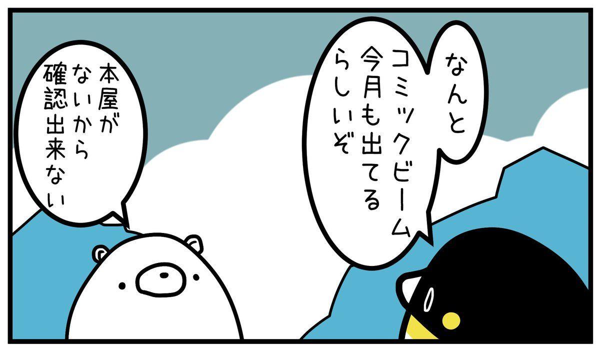 とりのささみ 漫画家 Torinosashimi さんの漫画 210作目 ツイコミ 仮 マンガ 漫画 ペンギン