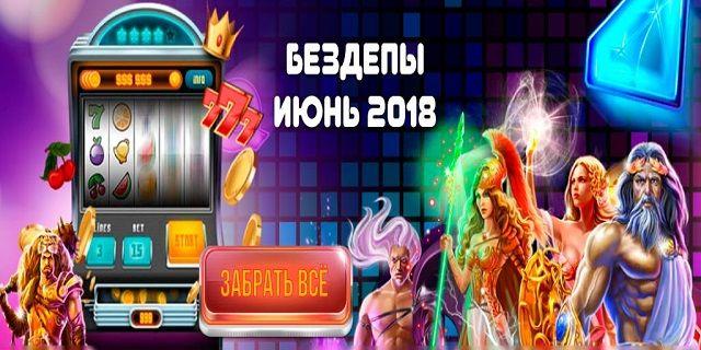 стрип слот игровые автоматы