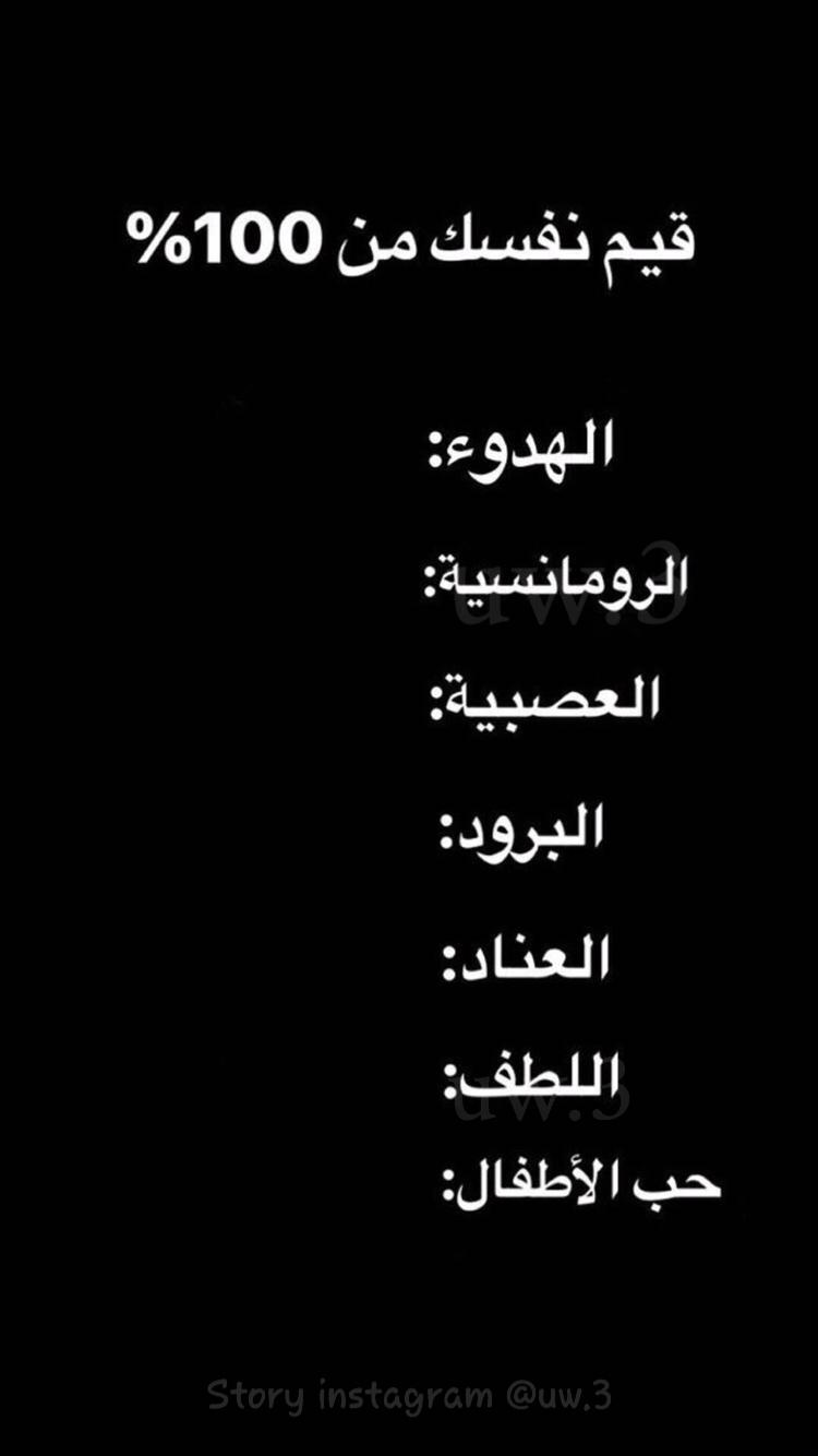 اسئلة ستوري Jokes Quotes Funny Dating Quotes Funny Arabic Quotes