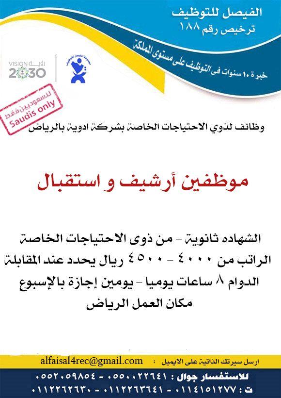 Pin By الفيصل للتوظيف On وظائف للسعوديين Personal Care Person Care