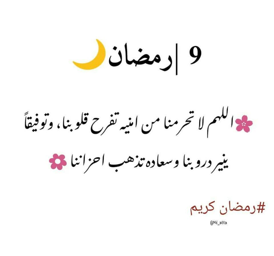 9رمضان رمضان Islamic Quotes Quran Arabic Phrases Ramadan