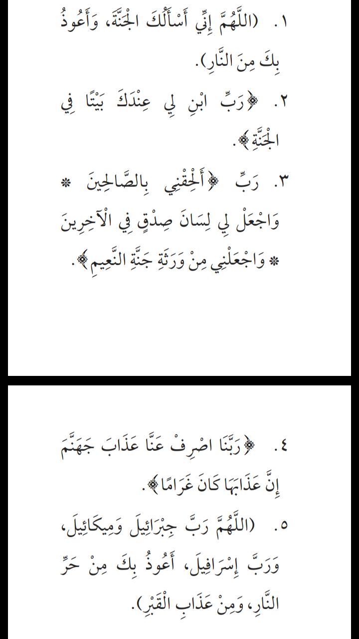 ادعية من الكتاب والسنة Arabic Calligraphy Calligraphy Math