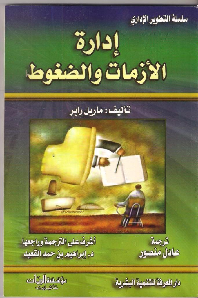 إدارة الأزمات والضغوط Book Qoutes Arabic Books Book Quotes