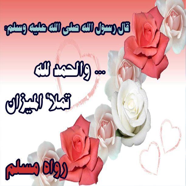 Https Islamic Images Org صور عليها ادعيه دينيه الا بذكر الله تط Http Islamic Images Org Islamic Images Rose Movie Posters