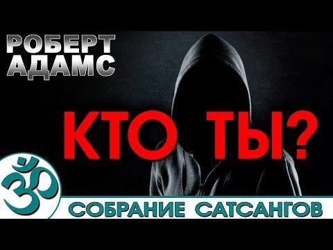 Роберт Адамс. Собрание Сатсангов - Кто ты. (Аудиокнига Nikosho) - YouTube