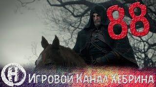 Смотреть онлайн видео Прохождение Ведьмак 3 — Часть 88 (Пир, Йеннифер и единорог)