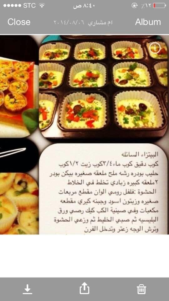 بيتزا سايله Food I Foods Arabic Food