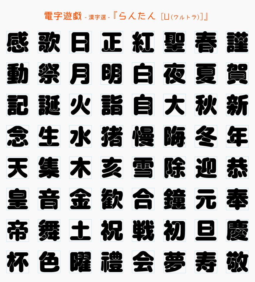もじワク研究 電字遊戯 漢字選 漢字 ロゴ フォント ポップ フォント