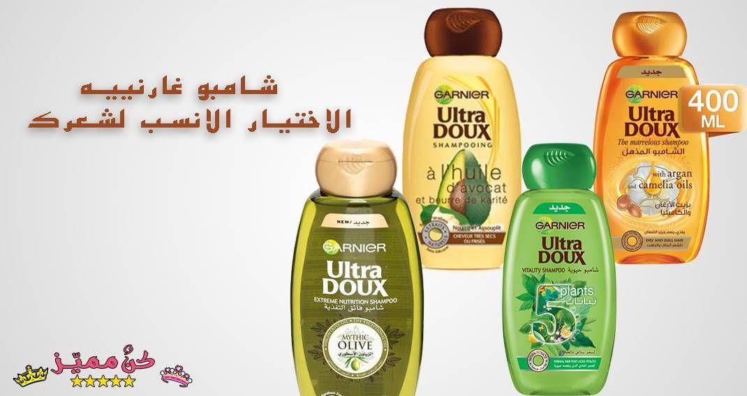 شامبو غارنييه للشعر الدهني بالافوكادو و زبدة الشيا و زيت الزيتون Garnier Shampoo For Oily Hair With Avocado Garnier Shampoo Shampoo Dish Soap Bottle