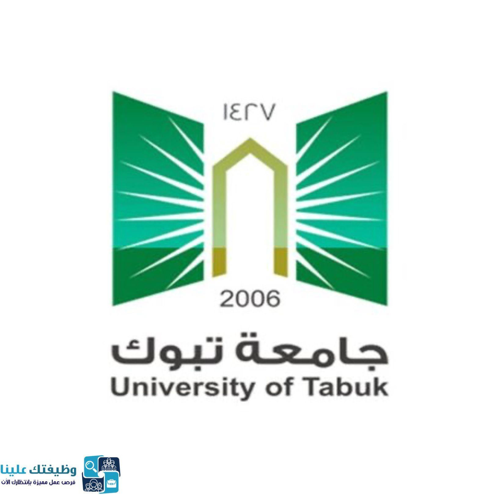 مواعيد الجامعة وظيفتك علينا University Job Tabuk