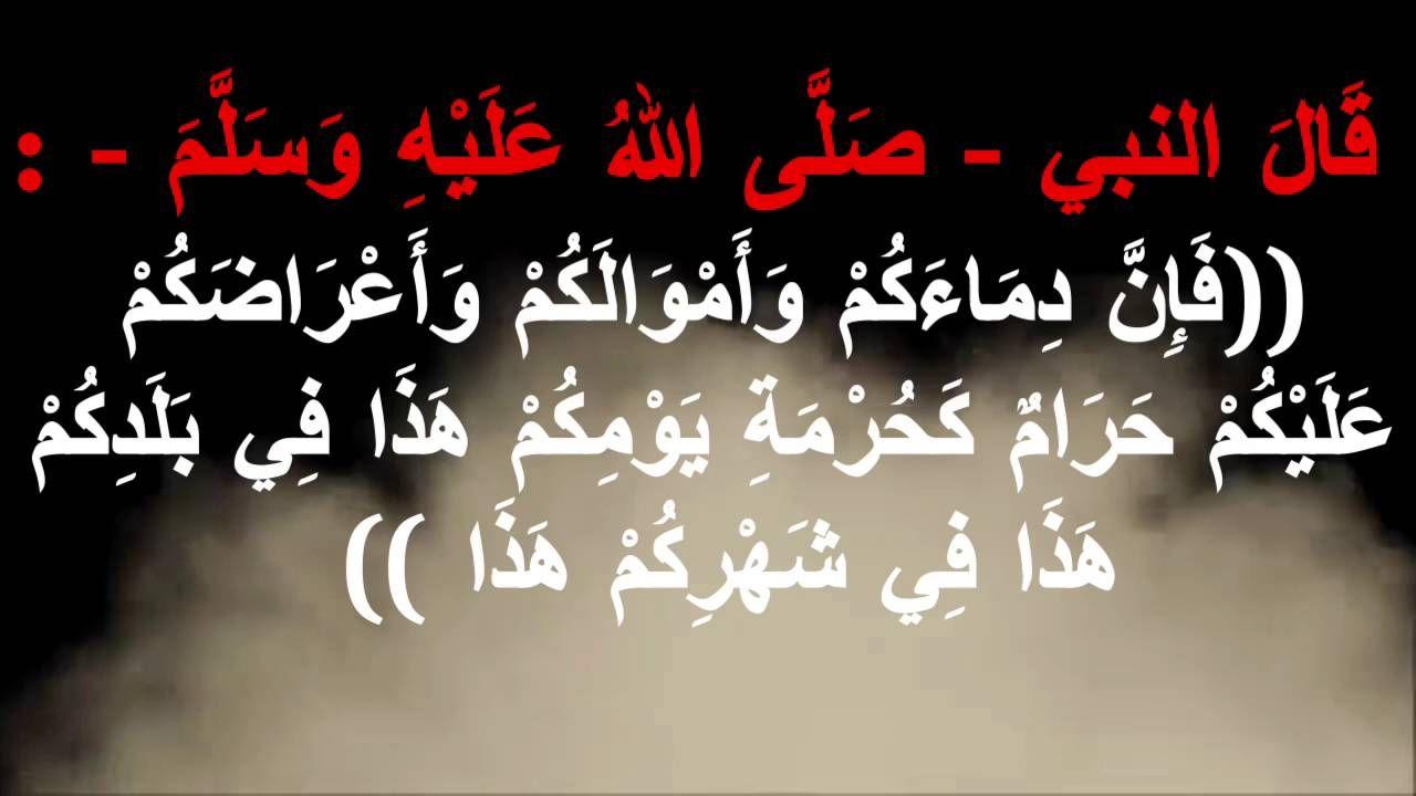 إن دماءكم و أعراضكم بينكم حرام روضات الجنات نسائى Calligraphy Arabic Calligraphy