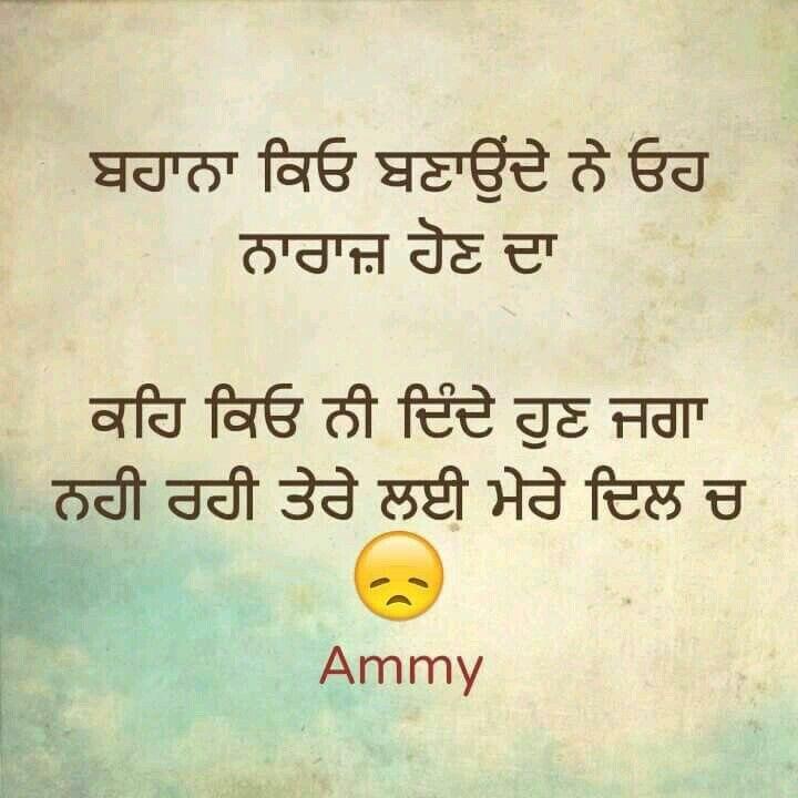 Punjabi Sad Quote: Pin By Komal Deol On Quotes