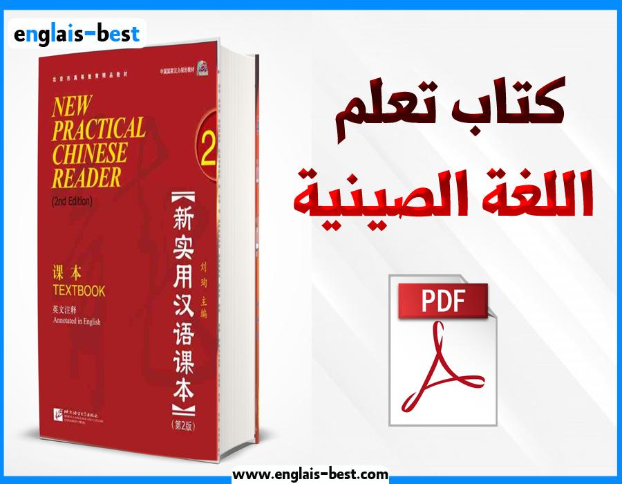 تحميل كتاب New Practical Chinese Reader 2 Pdf Readers Textbook Practice