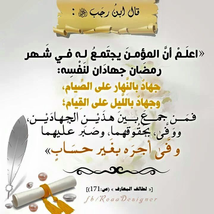 شهر رمضان جهاد بالنهار وجهاد بالليل Ramadan Arabic Calligraphy Words
