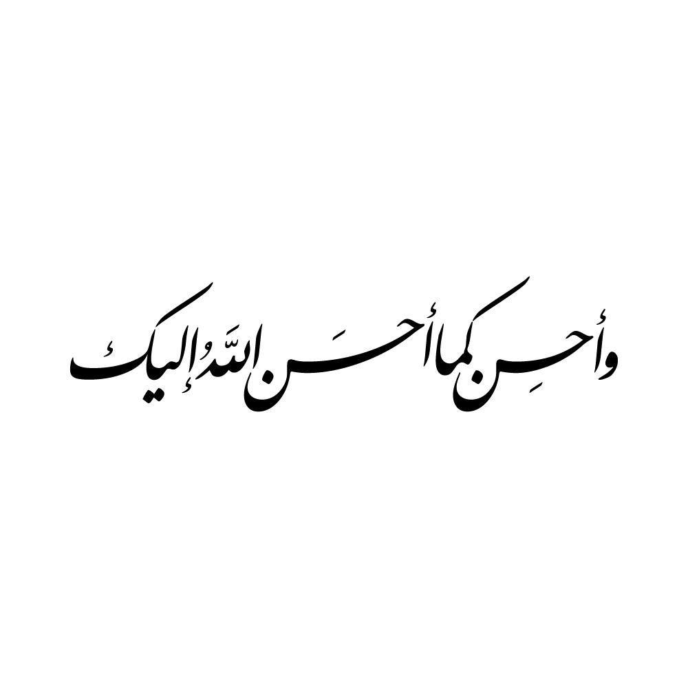 وأحسن كما أحسن الله إليك In 2020 Arabic Calligraphy You Are Awesome Arabic Font