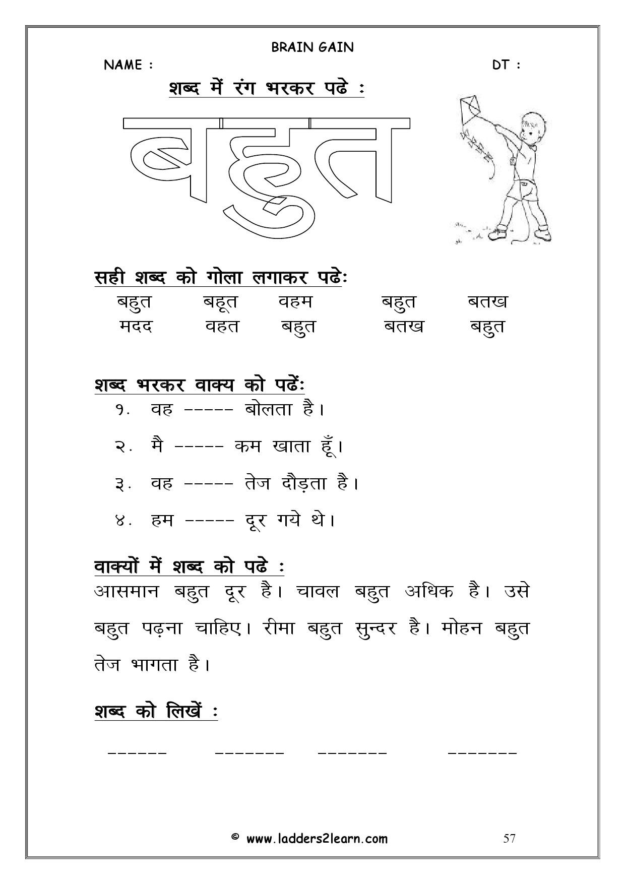 Learn Hindi 3 Letter Sight Words Learn Hindi Sight Words Hindi Worksheets [ 1754 x 1240 Pixel ]