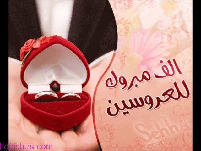 تهنئة زواج 2017 رسائل تهنئه بالزواج ومسجات الف مبروك الزواج Marriage Photos Birthday Balloon Decorations Marriage