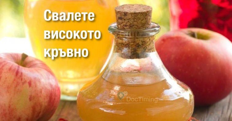 Рецепта чудо за сваляне на високо кръвно налягане - Apple..