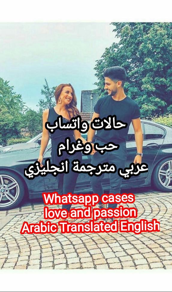 حالات واتساب حب وغرام للعاشقين والمحبين عبارات عربيه مترجمه إنجليزيه Passion Movie Posters Movies