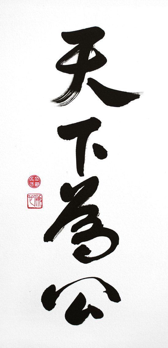 1c79460e8 Original Chinese Calligraphy - Universal Love - Universal Caring ...